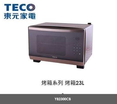 【小葉家電】東元 【YB2300CB】烤箱,23L,LED顯示,304不銹鋼腔體設計,強化玻璃 (7.6折)