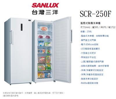 【小葉家電】三洋【SCR-250F】冷凍櫃,直立式,250L,風扇式,無霜(含基本安裝費) (7.7折)