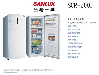 【小葉家電】三洋【SCR-200F】冷凍櫃,直立式,200L,風扇式,無霜(含基本安裝費) (7.4折)