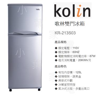 【小葉家電】歌林kolin【KR-213S03】雙門冰箱,小冰箱,強化玻璃棚架(含基本安裝) (7.5折)