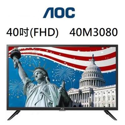 【小葉家電】AOC【40M3080】40吋,FHD,直下式,液晶電視.LED.低藍光.TV.電視 (9折)