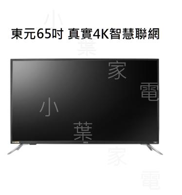 TECO東元65吋4K聯網液晶電視(TL65U7TRE)(不含視訊盒) (9.2折)