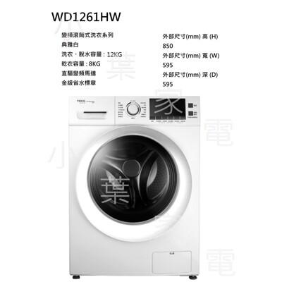 【小葉家電】 東元TECO【WD1261HW】12公斤.洗脫烘.變頻滾筒洗衣機 (6.3折)