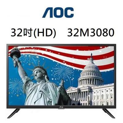 【小葉家電】AOC【32M3080】32吋,HD,直下式,液晶電視.LED.低藍光.TV.電視 (8折)