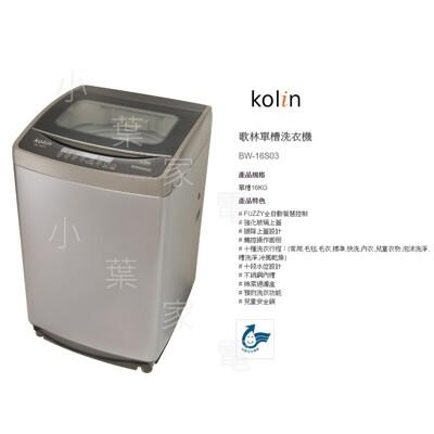 【小葉家電】歌林Kolin【BW-16S03】16KG.觸碰面板.槽洗淨.冷風乾燥.洗衣機.台灣製. (7.4折)