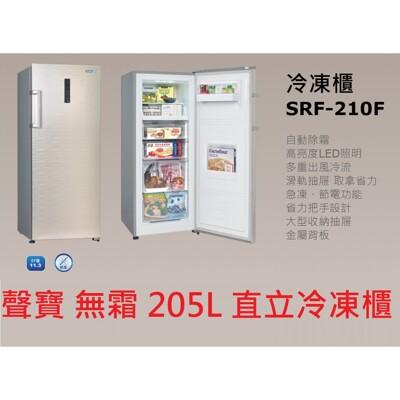 【小葉家電】聲寶SAMPO【SRF-210F】205L.直立冷凍櫃.無霜.自動除霜.金屬背板.急凍. (7.8折)