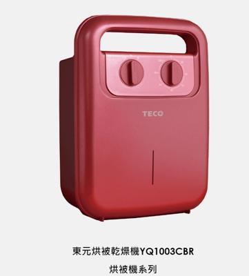 【小葉家電】東元 【YQ1003CBB】烘被乾燥機,可烘衣,定時,安全裝置,好收納 (7折)