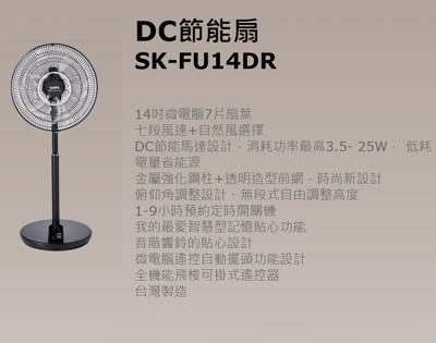 【小葉家電】聲寶【SK-FU14DR】電風扇,DC節能扇,14吋,遙控型,7段風速,七片扇葉 (7.1折)
