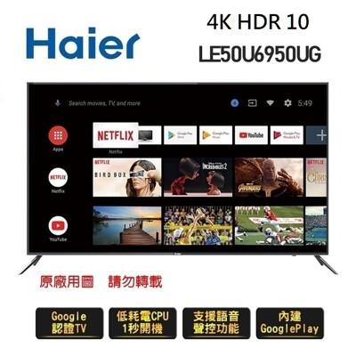 海爾haier 50吋4K HDR聯網液晶電視,安卓9.0(LE50U6950UG)(不含視訊盒 (8.5折)