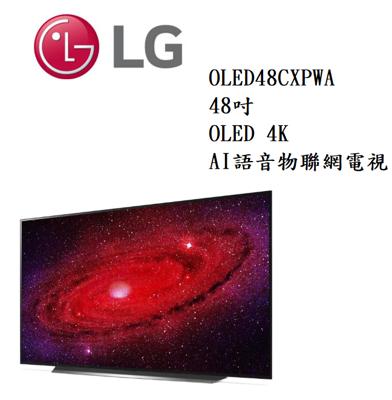 【小葉家電】LG【OLED48CXPWA】 48吋 4K 電視 OLED (含基本安裝費) (8.3折)