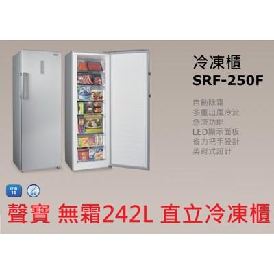 【小葉家電】聲寶SAMPO【SRF-250F】242L.直立冷凍櫃.無霜.自動除霜.金屬背板.急凍. (7.4折)