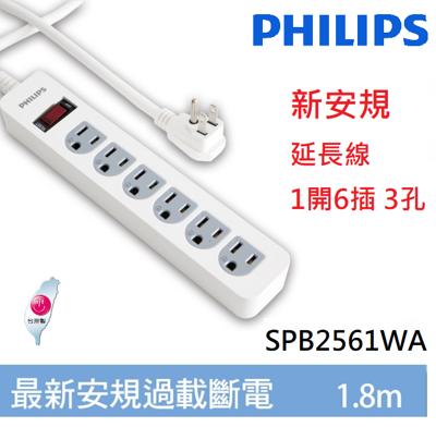 小葉家電飛利浦philipsspb2561wa1開6插3孔延長線,新安規,過載防護型,白色 (7.1折)
