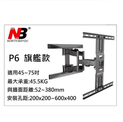 【小葉家電】免運費 NB P6 雙手臂電視壁掛架 45-75吋 電視掛架 壁掛架 (8.3折)