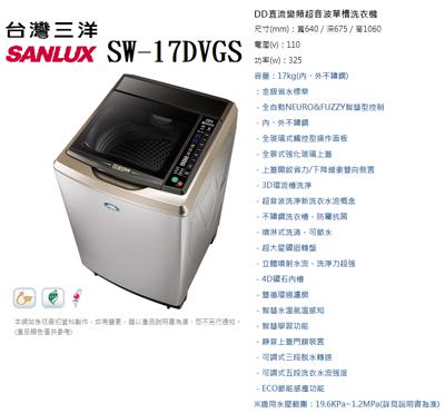【小葉家電】三洋【SW-17DVGS】洗衣機,DD直流變頻,17kg,內外不銹鋼(含基本安裝費) (7.5折)