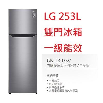 【小葉家電】 LG【GN-L307SV】星辰銀.253公升.253L.變頻冰箱.一級能效.安裝費另計 (9.1折)