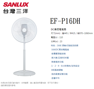 【小葉家電】三洋【EF-P16DH】電風扇,立扇,16吋,DC遙控,8段風速,定時,五葉AS材質 (7.1折)