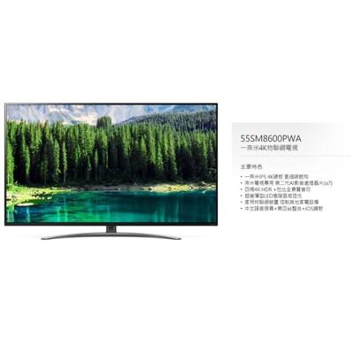 【小葉家電】LG【55SM8600PWA】 55吋 4K液晶顯示器.TV.電視 (7.5折)