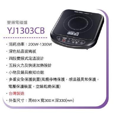 【小葉家電】東元 【YJ1303CB】電磁爐,1300W,恆溫變頻,定時設計,四段火力控制 (7.1折)