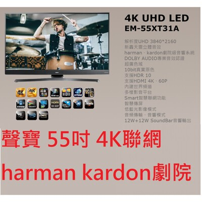【小葉家電】聲寶SAMPO【55XT31A】50吋 4K聯網.杜比.轟天雷.h&k劇院.液晶電視 (7.7折)