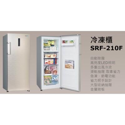 【小葉家電】聲寶【SRF-210F】冰櫃.冷凍櫃.205公升.205L.(含基本安裝) (7.8折)