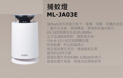 【小葉家電】聲寶【ML-JA03E】捕蚊燈,UV-LED誘蚊光波,防逃脫裝置,USB插口 (7.5折)