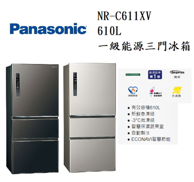 【小葉家電】國際panasonic【NR-C611XV】610L.變頻三門冰箱,含基本安裝 (7.6折)