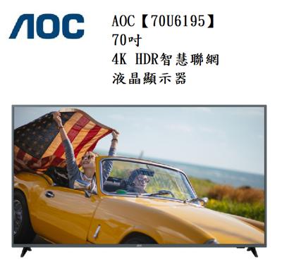 【小葉家電】AOC【70U6195】70吋 4K HDR聯網液晶顯示器 純運送 安裝另計 (7.9折)