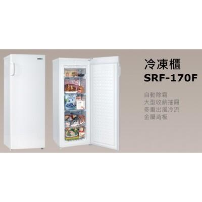 【小葉家電】聲寶【SRF-170F】【SRF-171F】冰櫃.冷凍櫃.170L.(含基本安裝費) (7.7折)