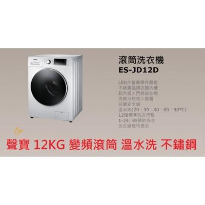 【小葉家電】聲寶SAMPO【ES-JD12D】12KG 變頻滾筒.溫水洗.不鏽鋼.金級省水.洗衣機. (7.6折)