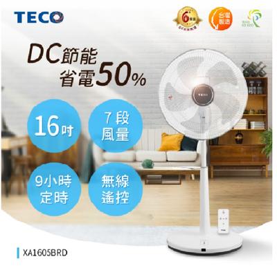 【小葉家電】東元 【XA1605BRD】DC直流電風扇,台灣製造,16吋,節能省電,7段風量 (7.8折)