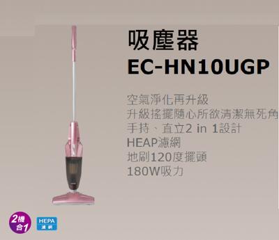 【小葉家電】聲寶【EC-HN10UGP】吸塵器,手持直立兩用,180W吸力,120度擺頭 (7.6折)
