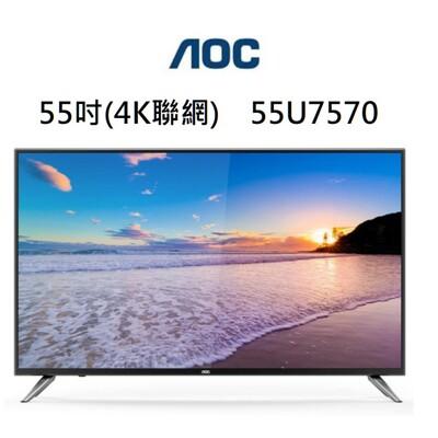 【小葉家電】AOC【55U7570】55吋,4K聯網,直下式,液晶電視.LED.低藍光.TV.電視 (8.9折)