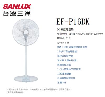 【小葉家電】三洋【EF-P16DK】電風扇,立扇,16吋,DC遙控,10段風速,定時,七葉AS材質 (7.1折)