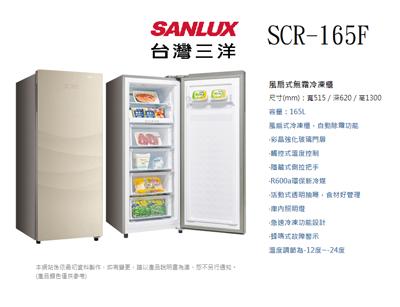 【小葉家電】三洋【SCR-165F】冷凍櫃,直立式,165L,風扇式,無霜(含基本安裝費) (8折)