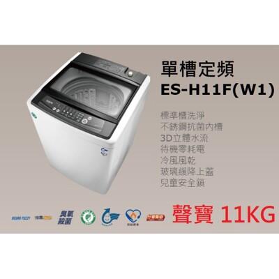 【小葉家電】聲寶【ES-H11F(W1)】單槽洗衣機.11公斤.不鏽鋼內槽.玻璃上蓋.(含基本安裝) (7.3折)