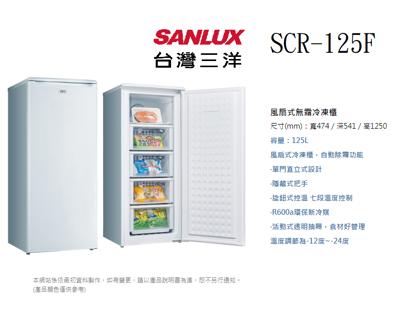 【小葉家電】三洋【SCR-125F】冷凍櫃,直立式,125L,風扇式,無霜(含基本安裝費) (7.7折)