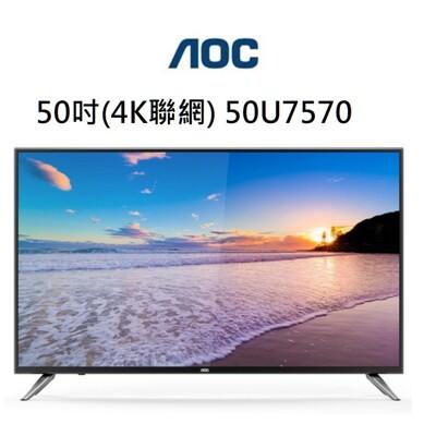 【小葉家電】AOC【50U7570】50吋,4K聯網,直下式,液晶電視.LED.低藍光.TV.電視 (7.4折)