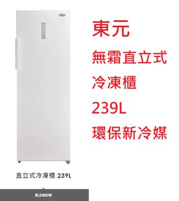 【小葉家電】東元 【RL240SW】 240L,直立式,冷凍櫃, 急速冷凍(含基本安裝) (8折)