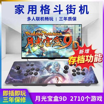 【買一送七】月光寶盒9D 懷舊電視家庭娛樂雙人搖桿街機電子格鬥遊戲機(2710合1/10種3D遊戲) (4.7折)