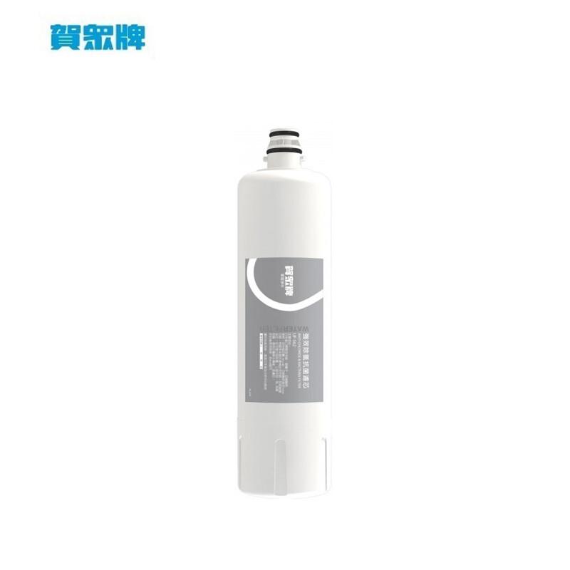 賀眾牌uf-562強效除氯抗菌濾芯(uf562) ua-6502js-1電解水機專用 大大淨水