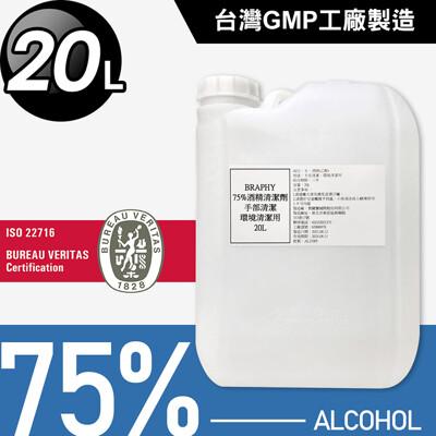 台灣GMP工廠製造75%酒精清潔液大容量20公升/桶 (7.5折)