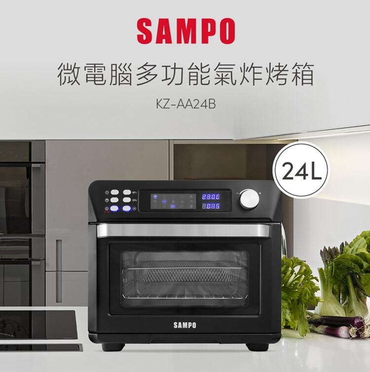 sampo聲寶 24l微電腦多功能氣炸烤箱(kz-aa24b)