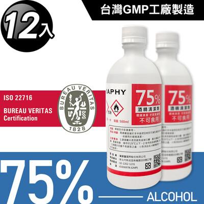 台灣GMP工廠製造75%酒精清潔液500ml(12罐組)加贈2支噴頭 (8.8折)