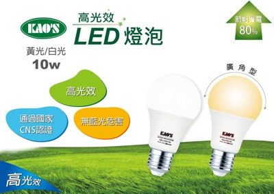 KAO''''S 高光效廣角型 LED 10W燈泡 (4折)