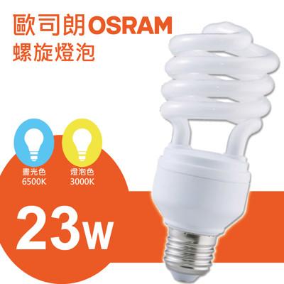 德國 歐司朗 OSRAM 23W 螺旋省電燈泡 (5.2折)