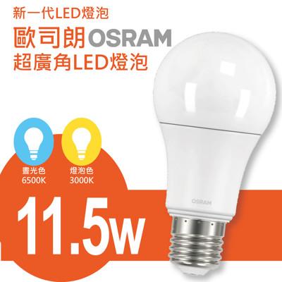 德國 歐司朗 OSRAM LED 11.5W燈泡 (4.9折)