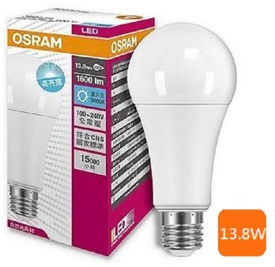 德國 歐司朗 OSRAM LED 13.8W燈泡 (5.4折)