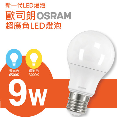 德國 歐司朗 OSRAM LED 9W燈泡 (4.7折)