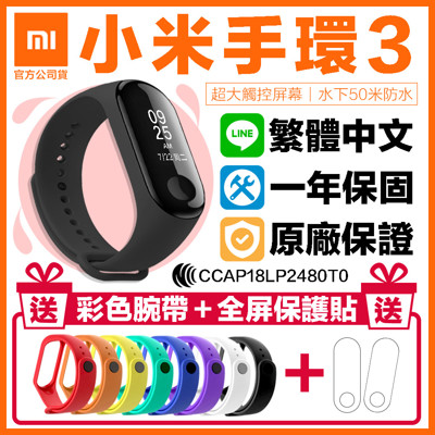 【小米官方公司貨-保固一年🔥】繁體中文小米手環3超值套組 智慧手錶 智慧手環 健康手環 心跳 心律 (4.7折)