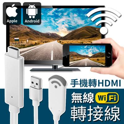 【手機轉電視!蘋果/安卓可用】手機轉HDMI無線視訊轉接線 手機接電視 WIFI連接 (6折)